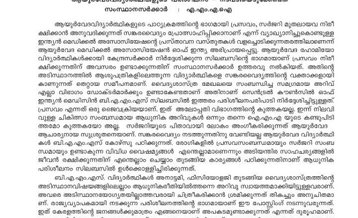 post mortam press release