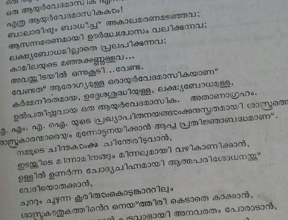 agnivesh editorial