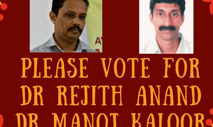 Dr Rejith Ananad, Dr Manoj Kaloor AMAI's candidates.
