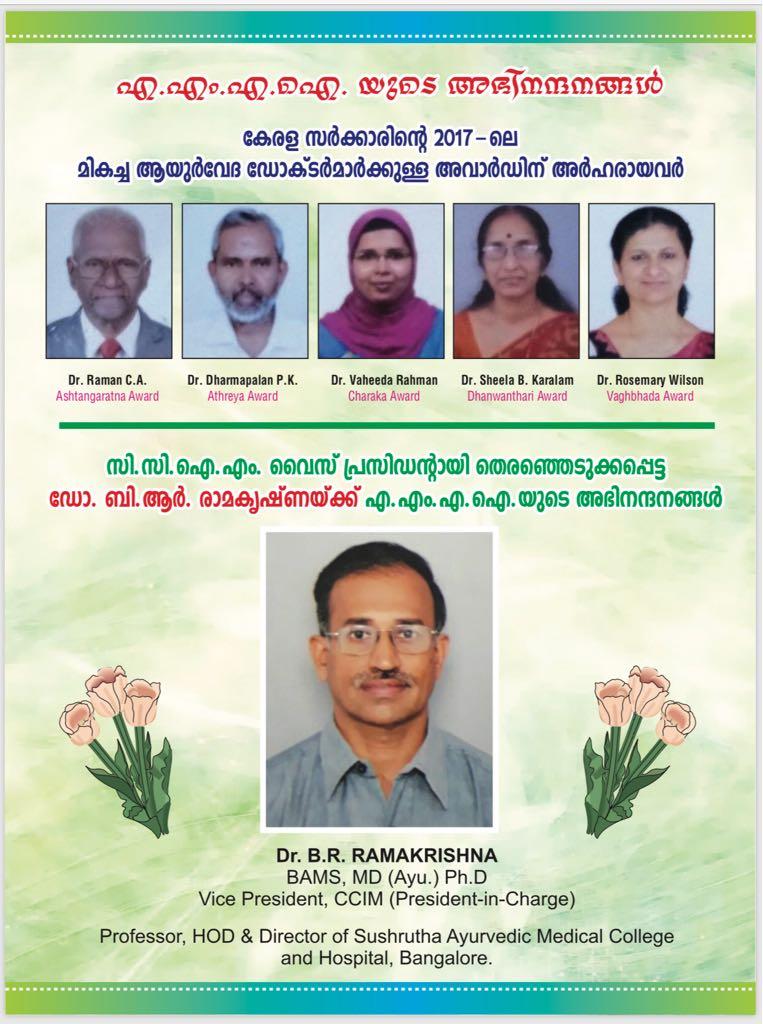 AMAI-Dr-B-R-Ramakrishna